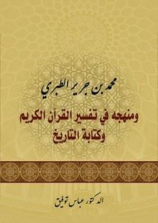 محمد بن جرير الطبري ومنهجه في تفسير القرآن الكريم وكتابة التاريخ - عباس توفيق pdf