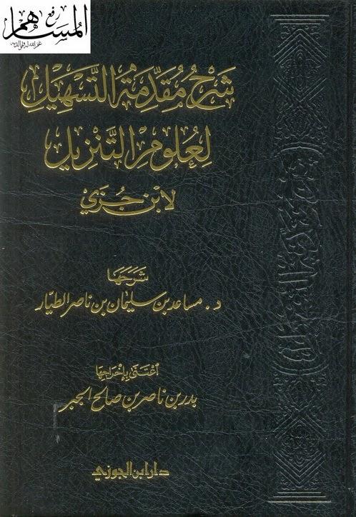 شرح مقدمة التسهيل لعلوم التنزيل لابن جزي - مساعد بن ناصر الطيار pdf