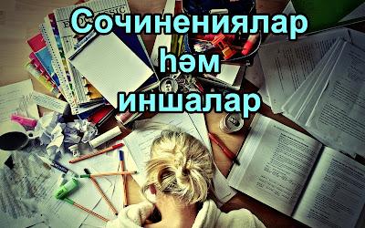 http://insha.ru/