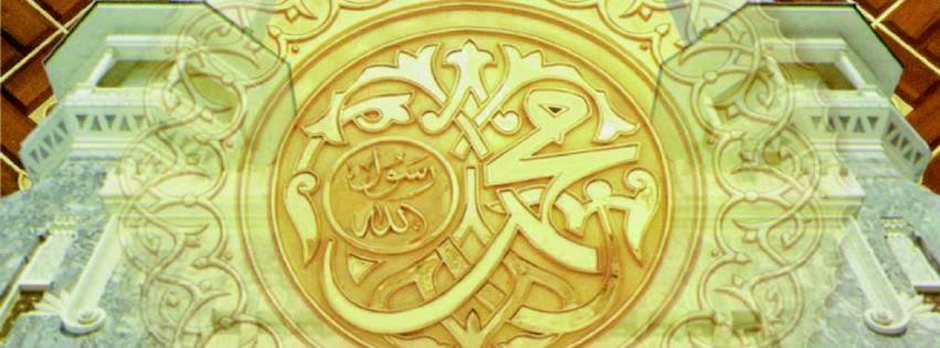 Muhammad Saww Isalmic Cover