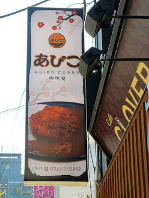 Spicy Japanese Curry in Seoul, Abiko Curry