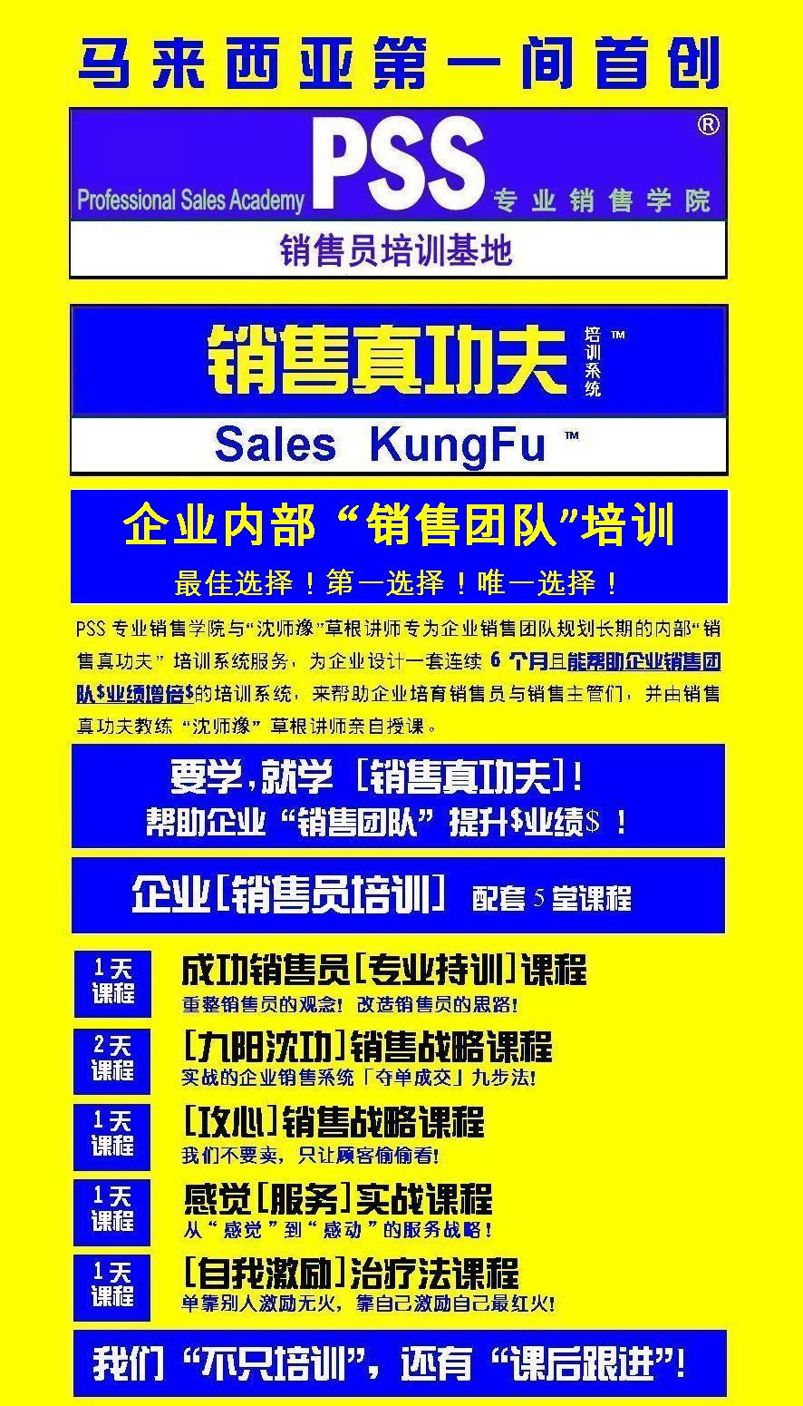 马来西亚沈师潒(士翔)草根讲师 / 马来西亚销售课程