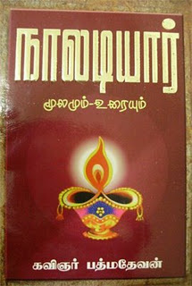 Tnpsc group 2 model question paper 2012 in tamil