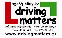 www.drivingmatters.gr