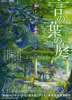 'KOTONOHA NO NIWA' (THE GARDEN OF THE WORDS)