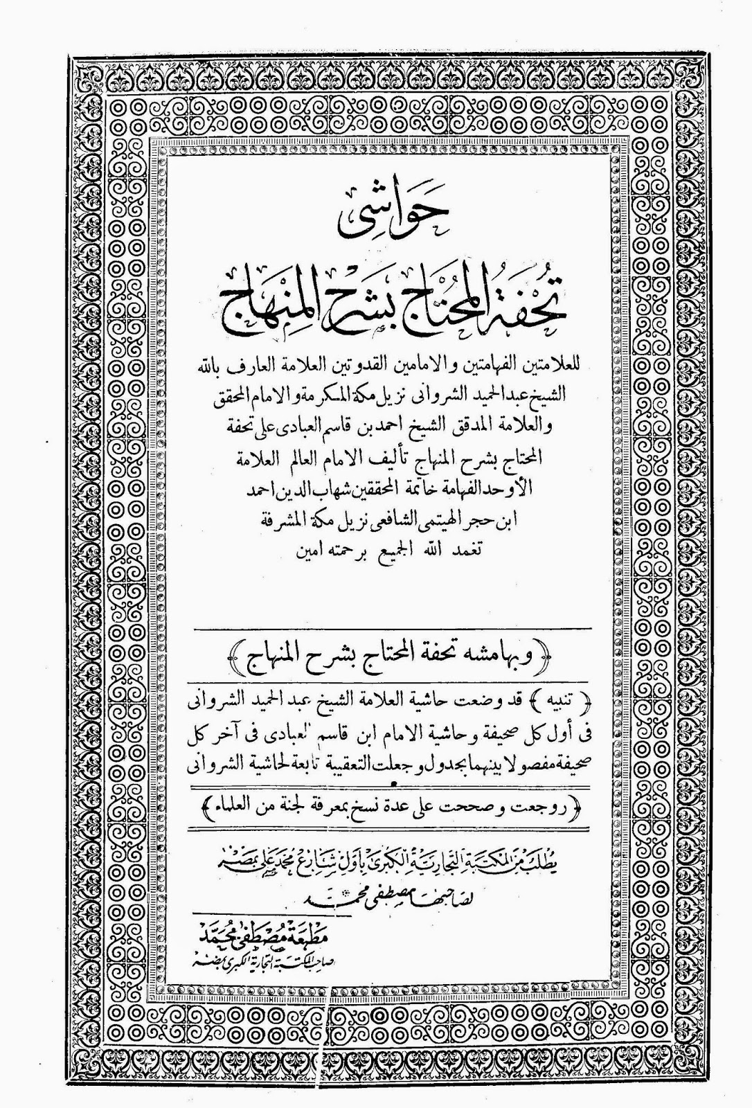 كتاب حواشي تحفة المحتاج ( 10 مجلدات على رابط واحد )