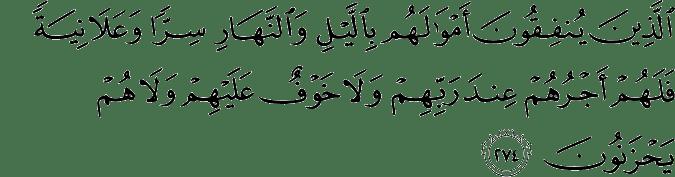 Surat Al-Baqarah Ayat 274