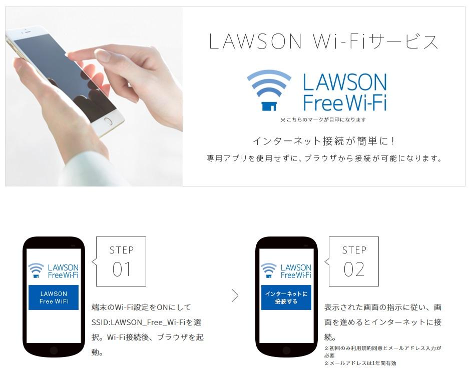 日本-沖繩-免費-Lawson-FREE-WIFI-Okinawa