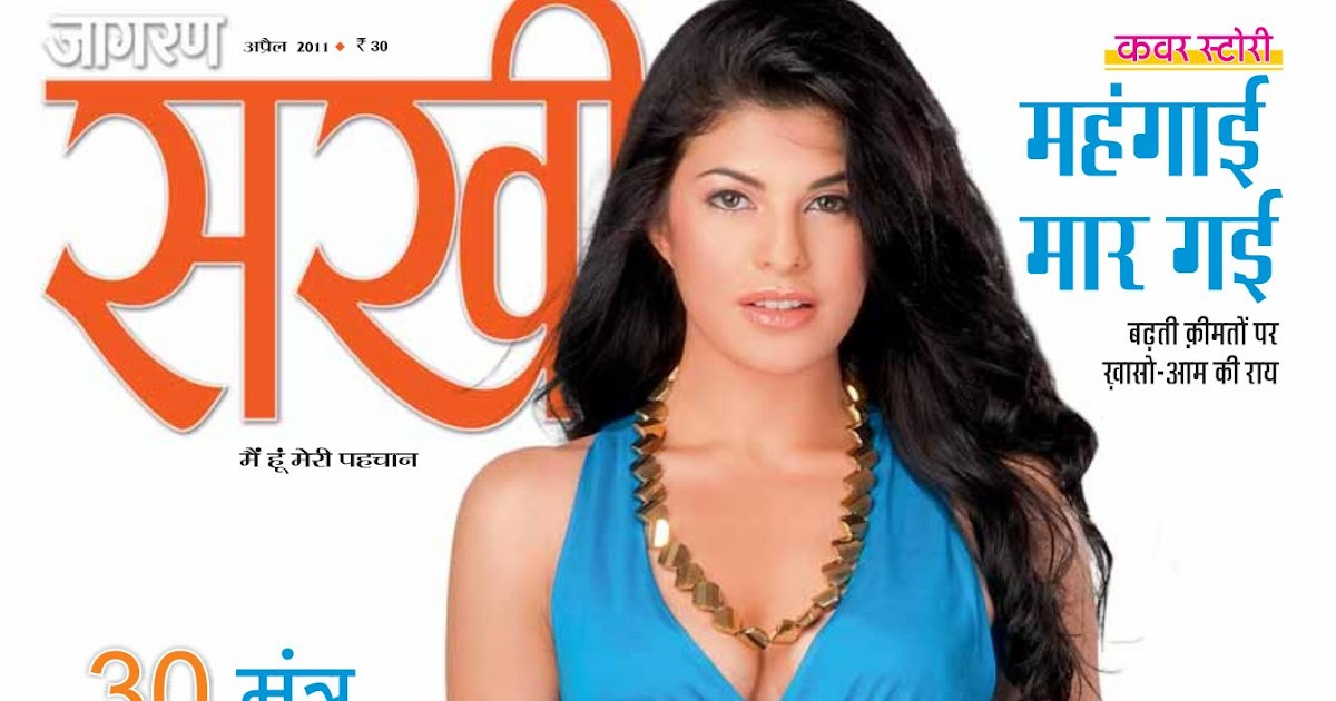 spicy update jacqueline fernandez on the cover page of