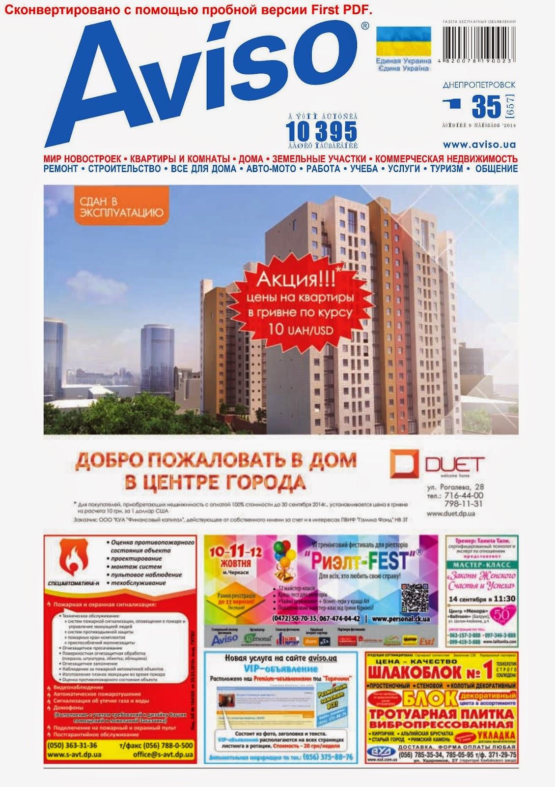 Газеты днепропетровска объявления работа доска объявлений г воронеж