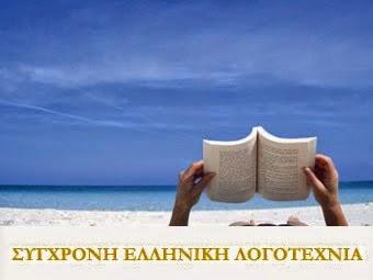 παρουσίαση όλων των τάσεων της Λογοτεχνίας