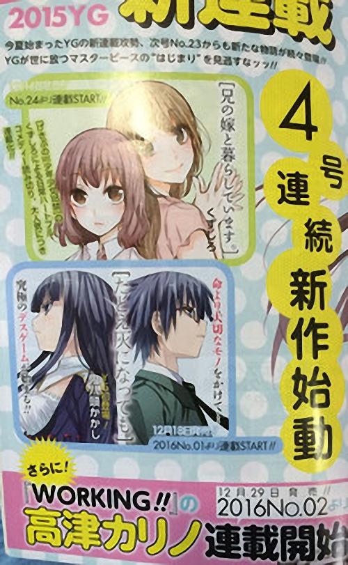 Manga Kuzushiro, Karino Takatsu, Kakashi Oniyazu y Nanagou Hoshikuzu