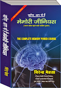 MEMORY GENIUS BOOK IN HINDI (HARD COVER)