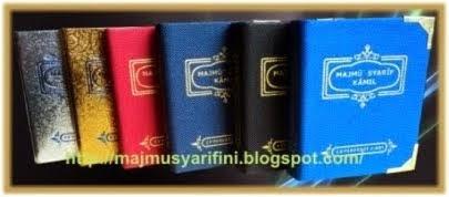 Al-Majmu'us Sariful Kamil