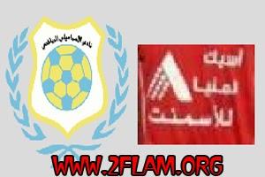 مشاهدة مباراة الإسماعيلي والمنيا بث مباشر 19-2-2021 الدوري المصري