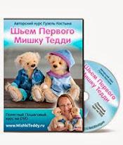Мой обучающий курс на DVD