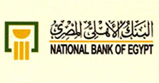 وظائف البنك الأهلى المصري
