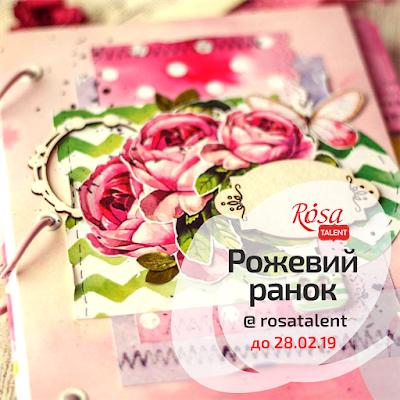 Рожевий ранок