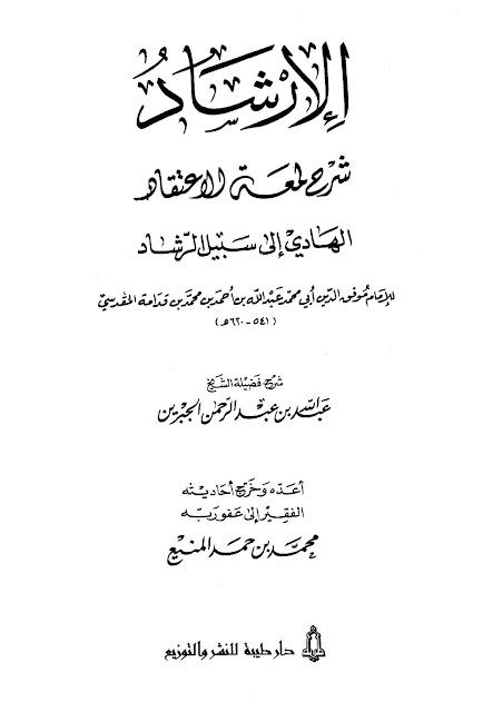 الإرشاد شرح لمعة الاعتقاد - عبد الله بن جبرين pdf