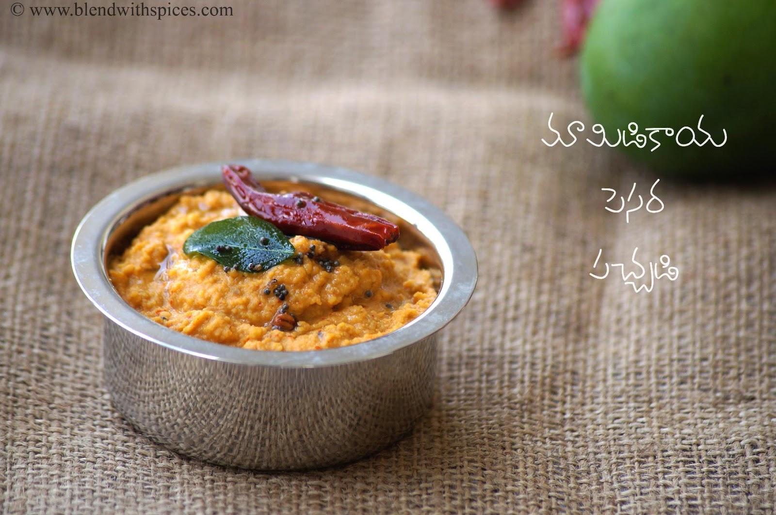 mamidikaya pesara pappu pachadi, andhra mango monng dal chutney, pesarapappu mango pachadi recipe, moong dal chutney for rice, chutney recipes, andhra pachadi recipe, chutney recipes