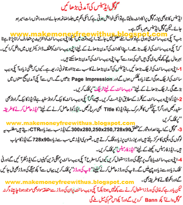 Best Tips Increase Your google Adsense Income in Urdu