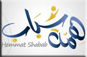 أرشيف مؤسسة هــمة شـباب