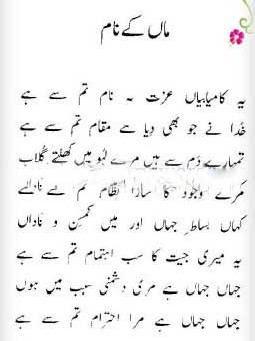 Iqbal-Urdu-Poetry