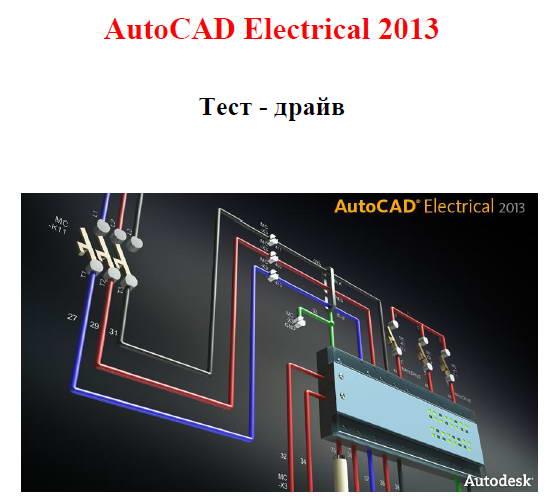 autocad electrical 2015 книга скачать