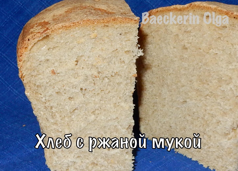 Ржаной хлеб без пшеничной муки в мультиварке рецепты с фото пошагово
