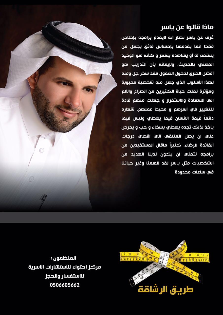 الأخصائي النفسي ياسر نصار من السعودية