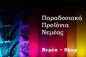 Nemea-Shop