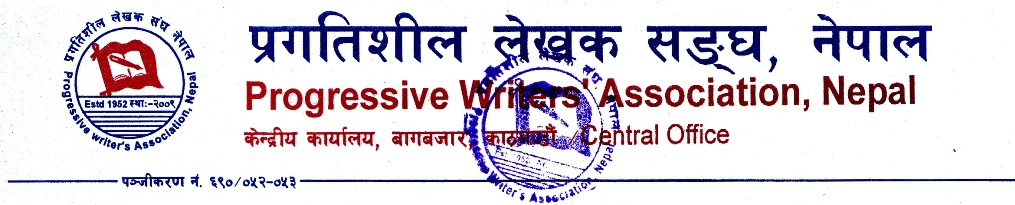 प्रलेस, नेपाल प्रदेश समिति