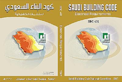 Saudi Building Code