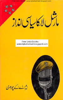 Marshal Law Ka Siyasi Andaz By M A K Chaudary