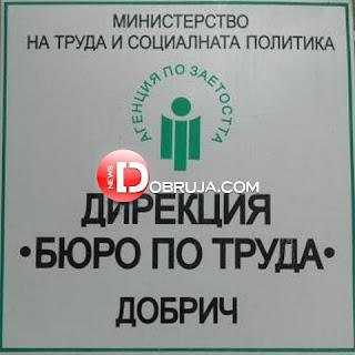 Бюро по Труда - Дирекция, Добрич