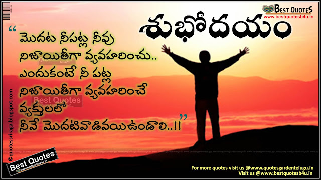 Nice telugu sms with Beautiful thoughts