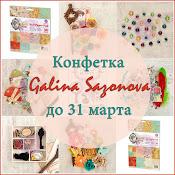 Конфетка от Галины Сазоновой !!!