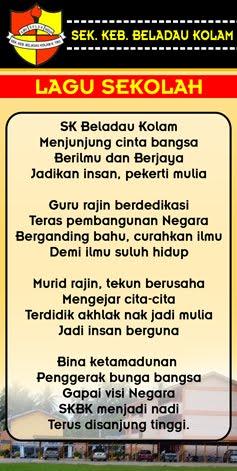 Lagu Sekolah