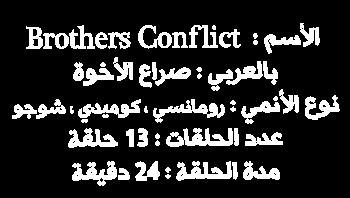 """""""فعالية الإنتاجات الإنيدراوية"""" الحلقة الثامنة من الأنمي Brothers Conflict,أنيدرا"""