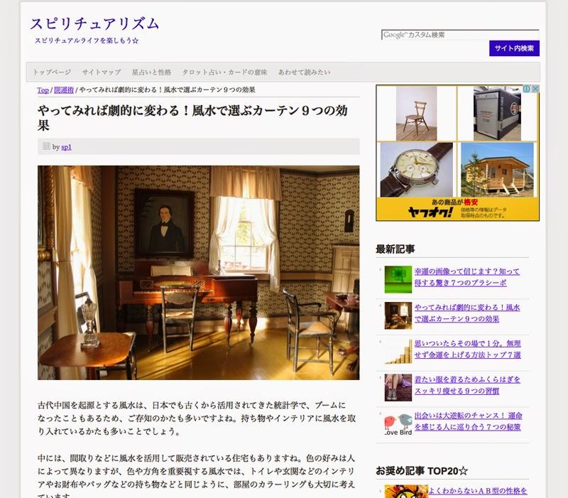 http://spiritualism-japan.com/cartain/