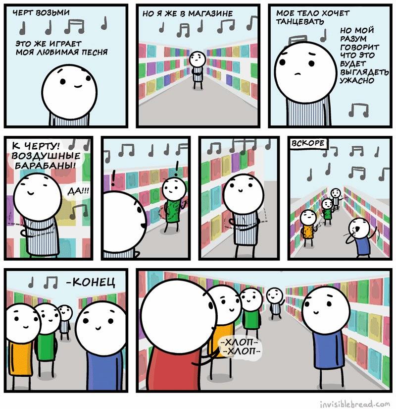 Что делать, если в магазине заиграла любимая песня