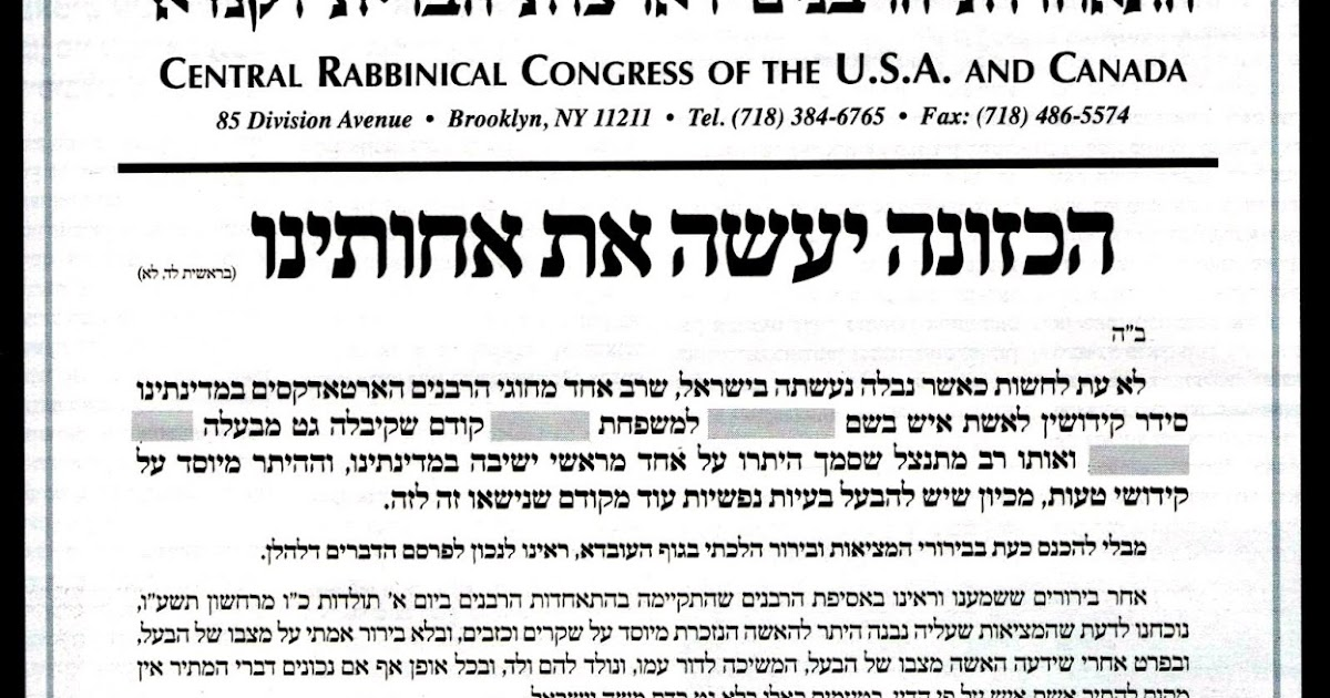 Daas Torah - Issues of Jewish Identity: Hisachadus HaRabbonim ...
