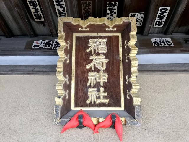 鐵砲稲荷神社,社号額,高田馬場〈著作権フリー無料画像〉Free Stock Photos
