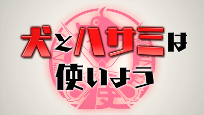 Inu to Hasami wa Tsukaiyou Subtitle Indonesia [Batch]