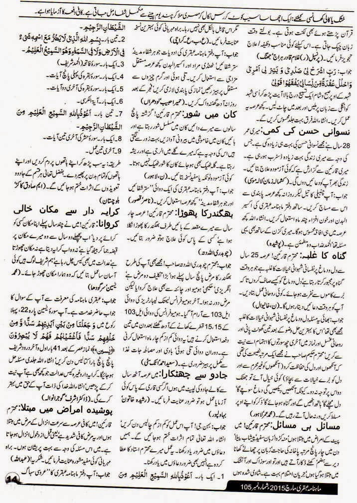 Page 14 Ubqari Magazine March 2015