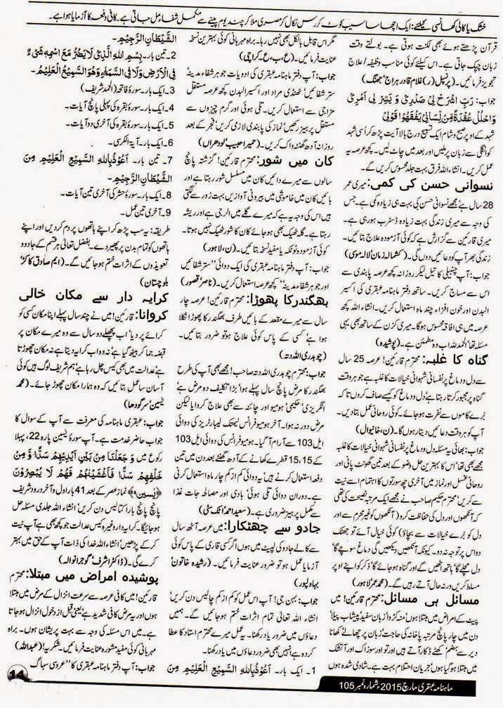 Page 14 Ubqari Magazine March 2015