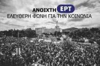 Παρακολουθείστε το πρόγραμμα των εργαζομένων της ΕΡΤ