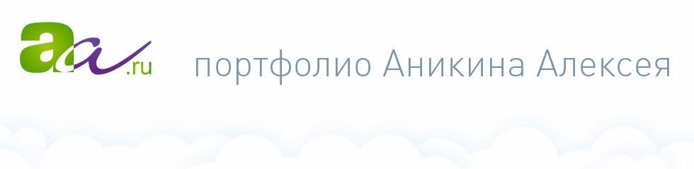 Портфолио Аникина Алексея