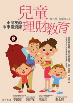 著作:《兒童理財教育:小朋友的未來投資課》 ( 點圖可看到書籍介紹 )