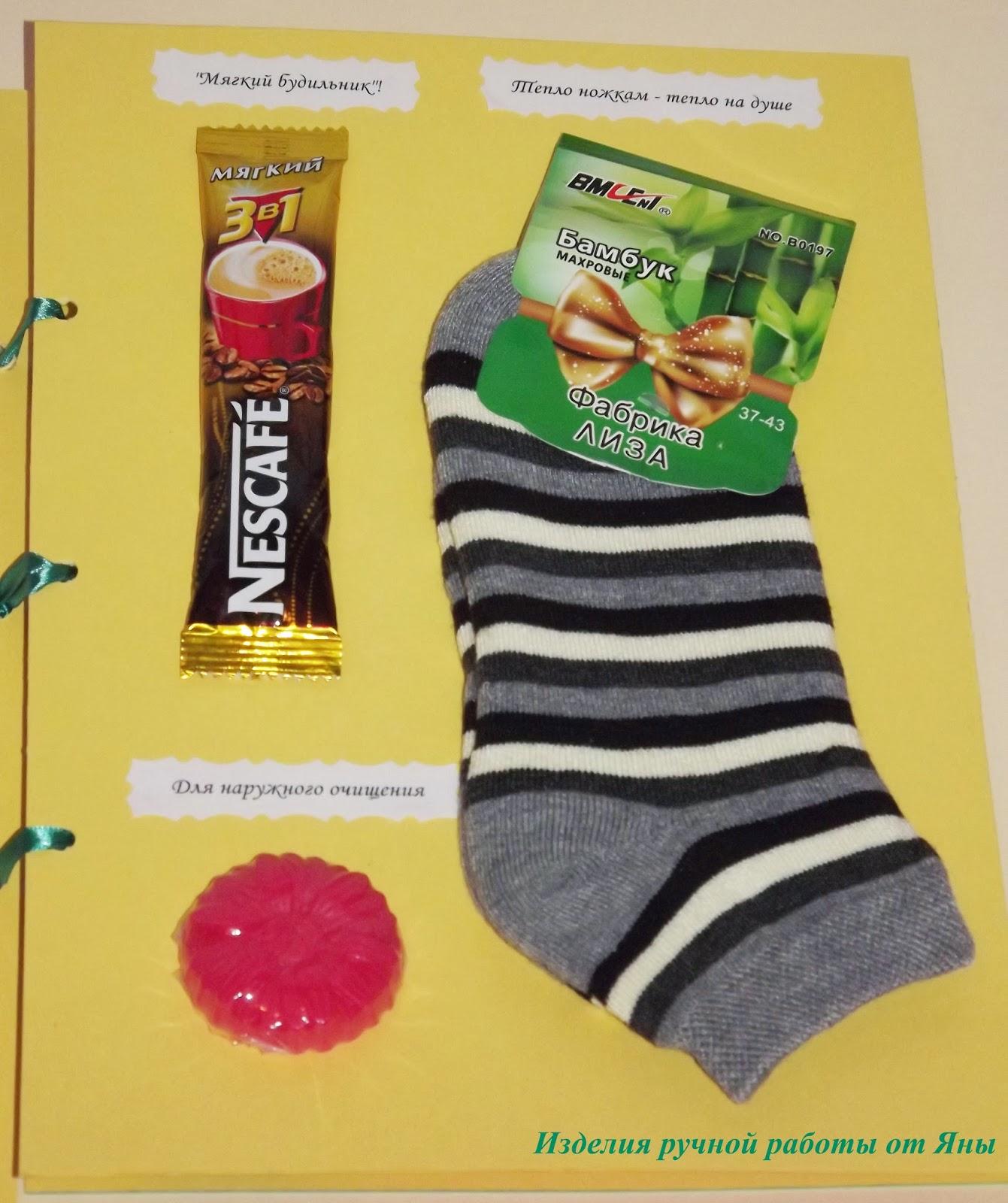 Стихи и пожелания к подарку носки 40